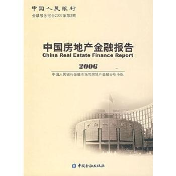中国房地产金融报告2006