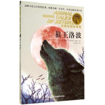 《狼王洛波(注音美绘版)/西顿动物故事集》(加)