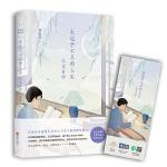 沈从文典藏文集:永远学不尽的人生-从文自传
