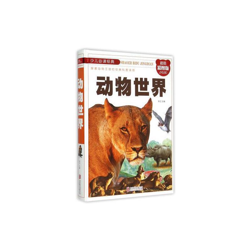 动物世界(超值彩图版)(精)/少儿必读经典 编者:沐之 正版书籍
