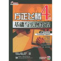 方正飞腾4 0基础与实例教程(含CD-ROM光盘一张)――培训专家