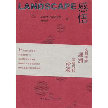 Landscape感悟