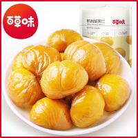 【百草味_熟板栗仁】休闲零食 坚果干果 80gx2袋 栗子 特产 甜糯