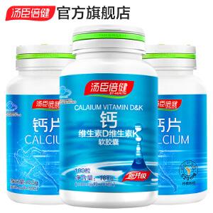 汤臣倍健液体钙软胶囊100粒2瓶 优惠套装 成人钙 中老年钙片 补钙加+D片