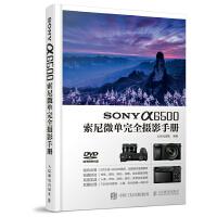 SONY a6500索尼微单完全摄影手册