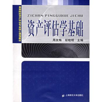 《资产评估学基础》(周友梅)