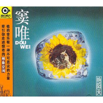 窦唯 艳阳天CD价格_品牌_图片