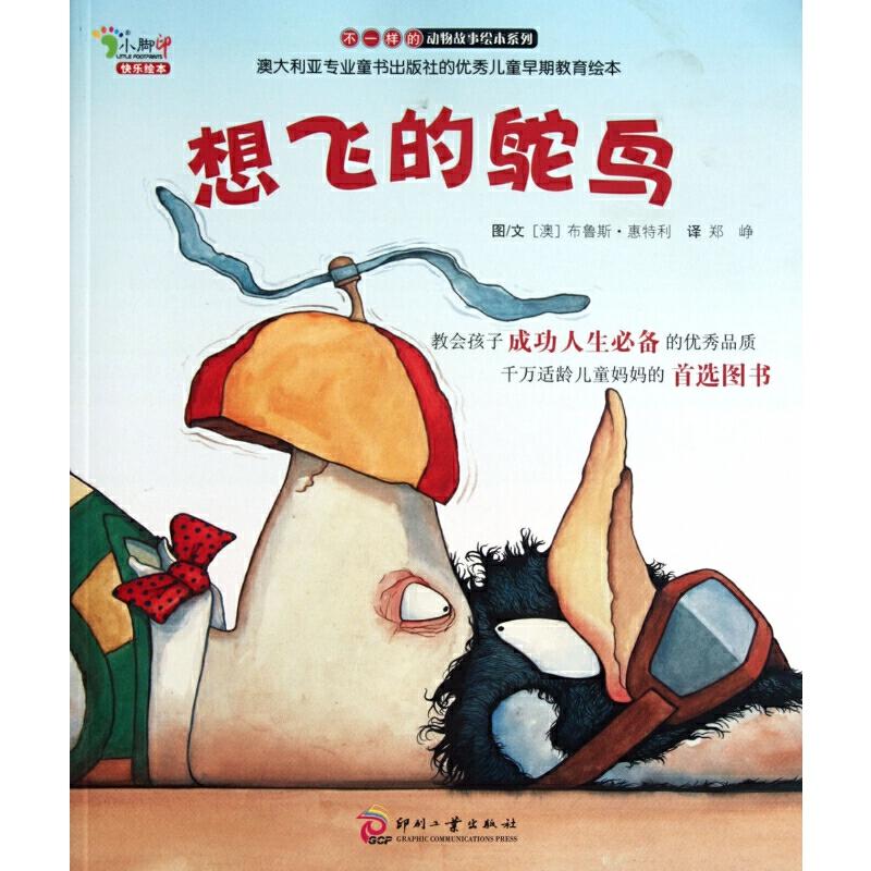 想飞的鸵鸟/不一样的动物故事绘本系列