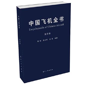 《中国飞机全书 第四卷》(魏钢.)【简介