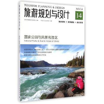旅游规划与设计(国家公园与风景名胜区) 吴必虎 正版书籍