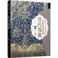 中国传统服饰:清代服装