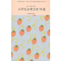 小学生必背古诗70篇/语文新课标必读丛书-附赠精美记事本