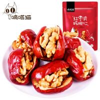 嘀嗒猫 枣夹核桃仁260g 果干蜜饯坚果休闲零食