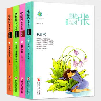 张晓风散文集美文系列