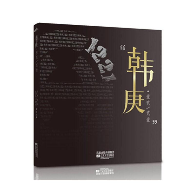 韩庚1221:...