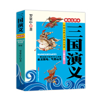 中国古典四大名著:三国演义(美绘注释本)