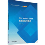 SQL Server 2014数据库应用技术
