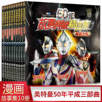 50年故事典藏精选集