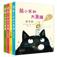 """""""鼠小米与大黑猫""""系列(共4册)"""
