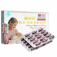 福施福 孕妇营养素补充剂软胶囊30粒/盒补充多种维生素矿物质叶酸片营养品  新老包装*发货
