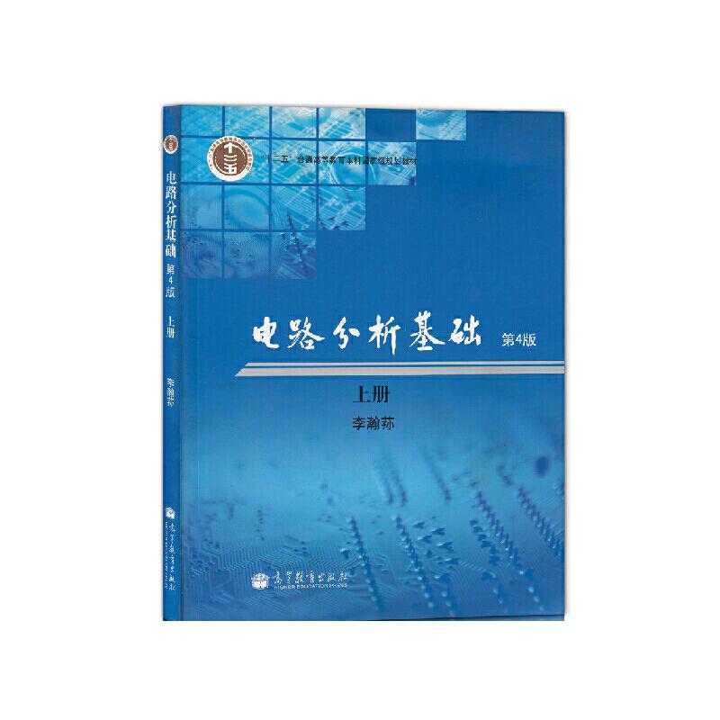 电路分析教程第三版答案李瀚荪