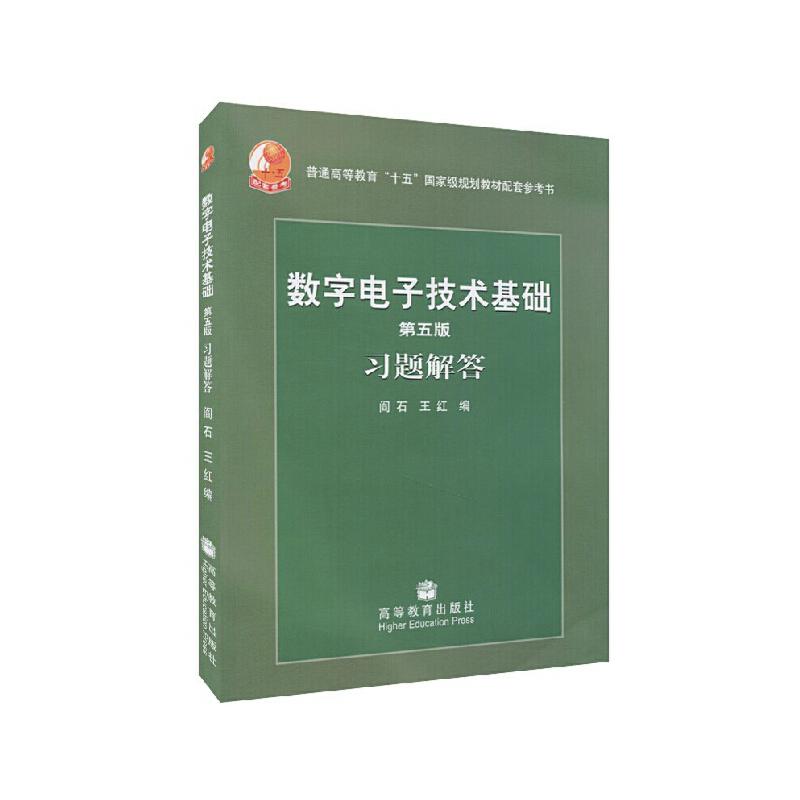 清华大学 数字电子技术基础 阎石 第五版 习题解答 高等教育出版社