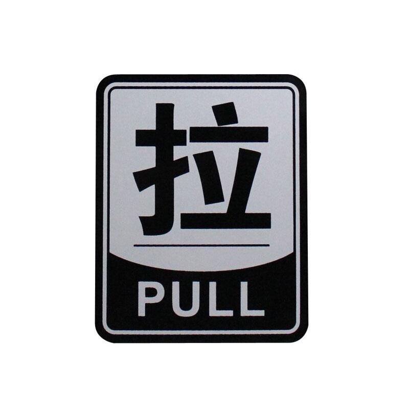 谋福 亚克力推拉门贴 玻璃门推拉标志标识牌 自带3m胶 不褪色_银黑 拉图片