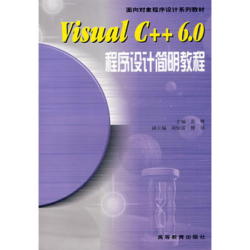 Visual C++ 6 0程序设计简明教程 范辉