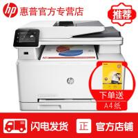惠普 HP LaserJet Pro MFP M277N 彩色黑白激光多功能一体机打印复印扫描传真