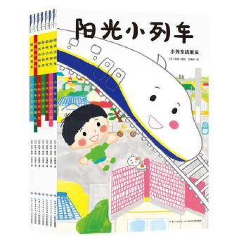 阳光小列车-小列车上幼儿园全8册一套让3-6岁的孩子勇敢面对问题思考如何解决问题的幽默绘海豚传媒
