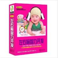 原装正版 幼儿早教启蒙碟片左右脑智力开发 10DVD 卡通动画光盘儿童教育 视频 光盘