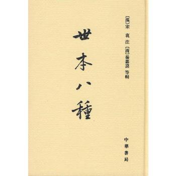 世本八种――中国史学基本典籍丛刊