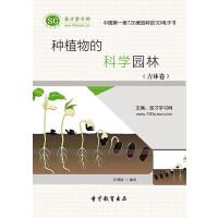 种植物的园林 免费试用 电子书 电脑软件 非实体书 送手机版(安卓/苹果/平板/ipad)+网页版
