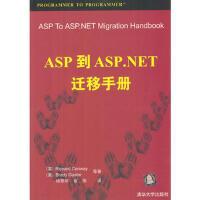 ASP到ASP NET迁移手册