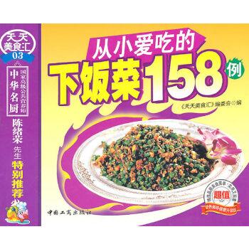 从小爱吃的下饭菜158例-天天美食汇