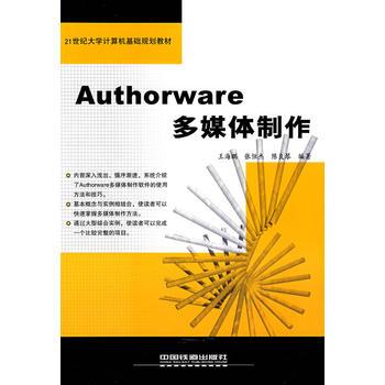 Authorware多媒体制作――21世纪大学计算机基础规划教材
