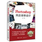 Photoshop网店装修设计(全彩)(含DVD光盘1张)