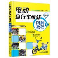 电动自行车维修图解教程 第2版