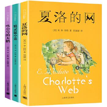 全3册吹小号的天鹅精灵鼠小弟夏洛的网共3册E.B怀特三部曲新版小学生老师指定阅读课外书读物儿童读物童书