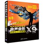 会声会影X9实战从入门到精通228例