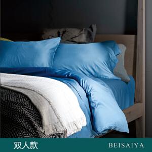 贝赛亚 高端60支贡缎长绒棉床品 双人纯色床上用品四件套 月光蓝