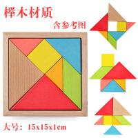 大号木制七巧板积木智力拼图 幼儿园小学生儿童比赛拓展益智玩具
