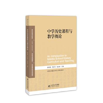 中学历史课程与教学概论