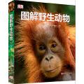 DK图解野生动物