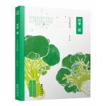 四季蔬:小白素食记录(陈坤推荐。独家附赠精美手绘彩色拉页,记下你的独家食谱)