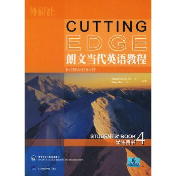 朗文当代英语教程(4)(学生)