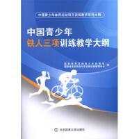 中国青少年铁人三项训练教学大纲