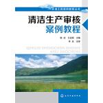 环境工程案例教程丛书--清洁生产审核案例教程
