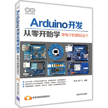 Arduino开发从零开始学--学电子的都玩这个
