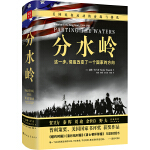 分水岭(普利策历史奖、美国国家图书奖作品。这一步,彻底改变一个国家的方向。刘瑜、秦晖、贺卫方、野夫、余世存真诚推荐。)